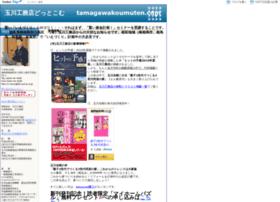tamagawakoumuten.com