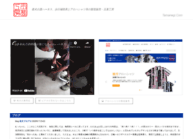 tamanegi.com