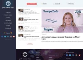 tamara-globa.ru
