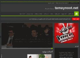 tamaynoot.net