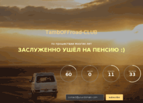 tamboffroad-club.org