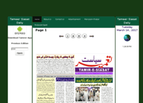 tameerurdudaily.com