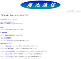 tameike.net