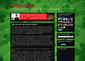 tamilkathaigal.blogspot.com