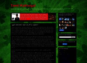 Magal Uravu Kathaigal Tamil Sarojadevi Kama   ExpoImages.Com