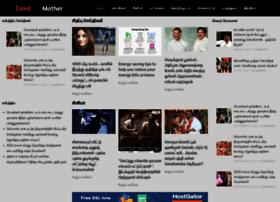 tamilmother.com