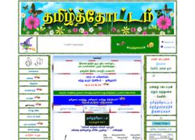 tamilparks.50webs.com