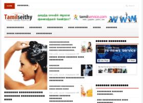 tamilseithy.net