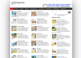 tamilsirukatai.blogspot.com