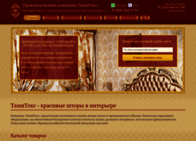 tamitex.ru