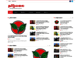 tamizhvalai.com
