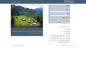 tamoochin.com