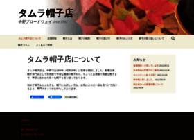 tamura-boushi.com