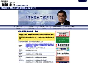 tanahashi-yasufumi.com
