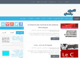 tanawiyati-jami3ati.com