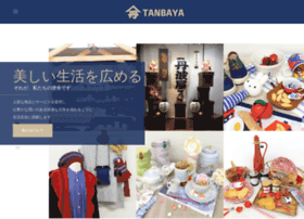 tanbaya1690.co.jp