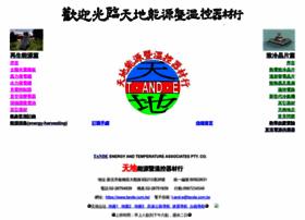 tande.com.tw