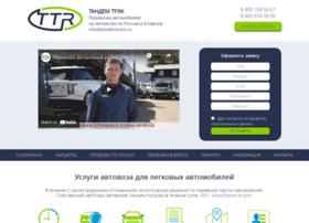 tandemtrack.ru