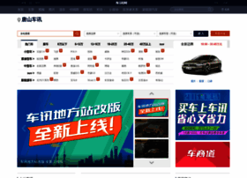 tangshan.chexun.com