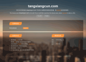 tangxiangcun.com