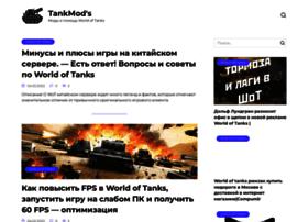 tankmods.ru