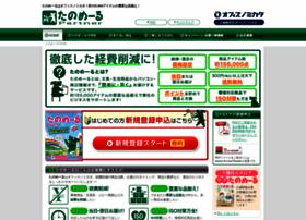 tanomail.officenomikata.com