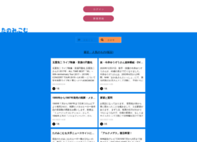 tanomi.com