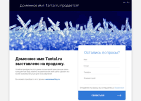 tantal.ru