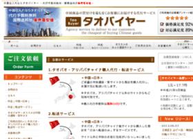 taobao-daiko.com
