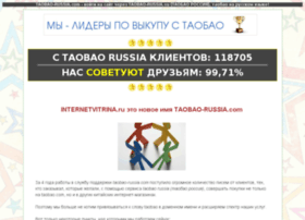taobao-russia.su