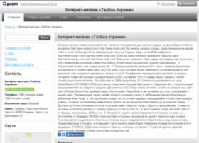 taobao-ukraine.prom.ua
