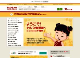 taobaoshinkansen.com
