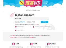 taofangju.com