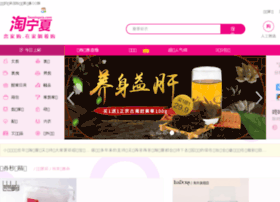 taoningxia.com