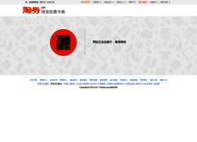 taoquan.taobao.com