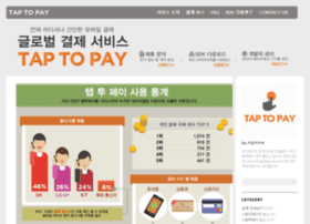 taptopay.co.kr
