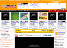 tarad2shop.com
