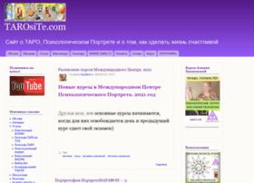 tarosite.com