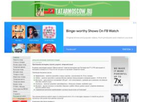 tatarmoscow.ru