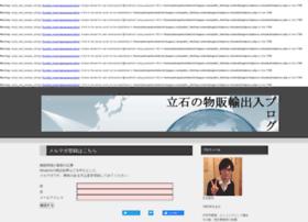 tateishi-buppan.com