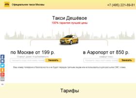 taxi-deshevoe.ru