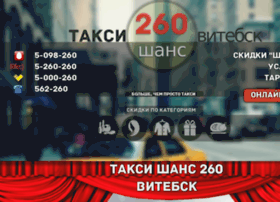 taxi260.by