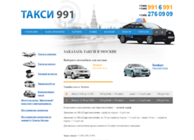 taxi991.ru