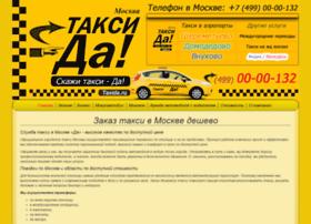 taxida.ru