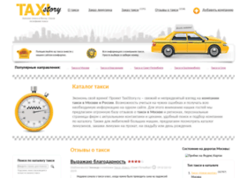 taxistory.ru