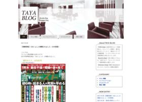 taya-blog.jp