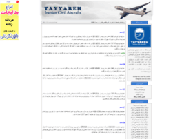 tayyareh.blogfa.com