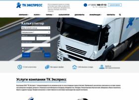tc-express.ru
