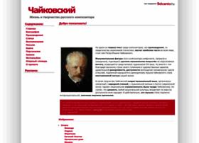 tchaikov.ru