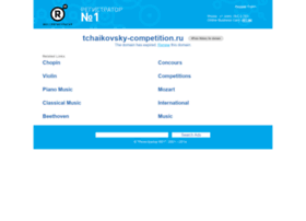 tchaikovsky-competition.ru